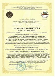 Сертификат производства по ремонту
