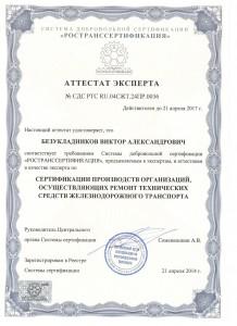 Сертификат эксперта Безукладников В.А
