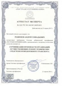 Сертификат эксперта Родионов А.Г.
